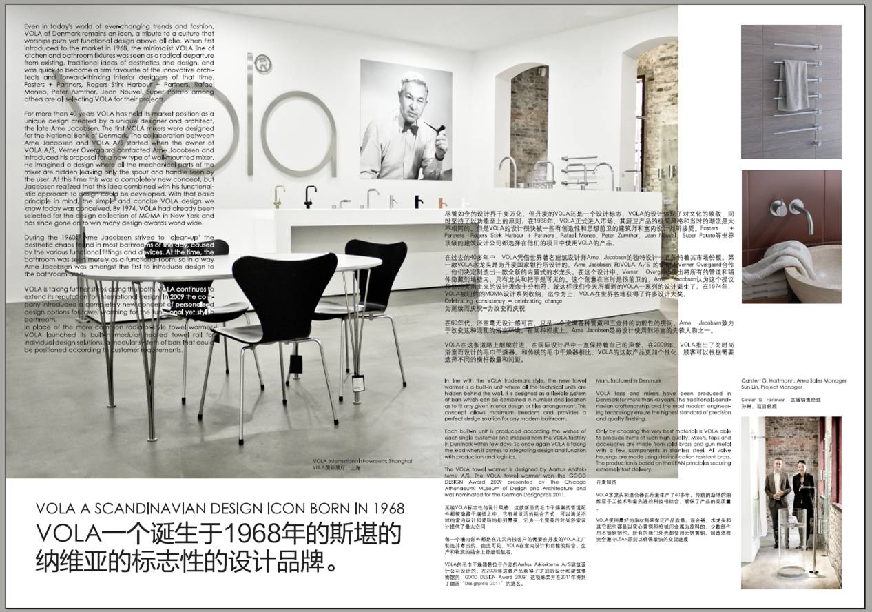 VOLA showroom opening in Shanghai on November 8 & 9